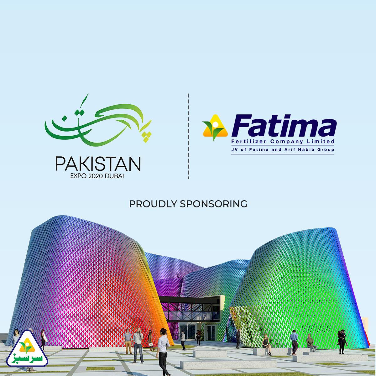 سپورٹنگ ایکسپو 2020 دبئی پاکستان پویلین